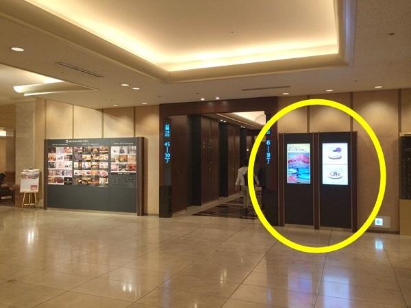「ホテル内サインのネットワーク化」 京王プラザホテル内デジタルサイネージ