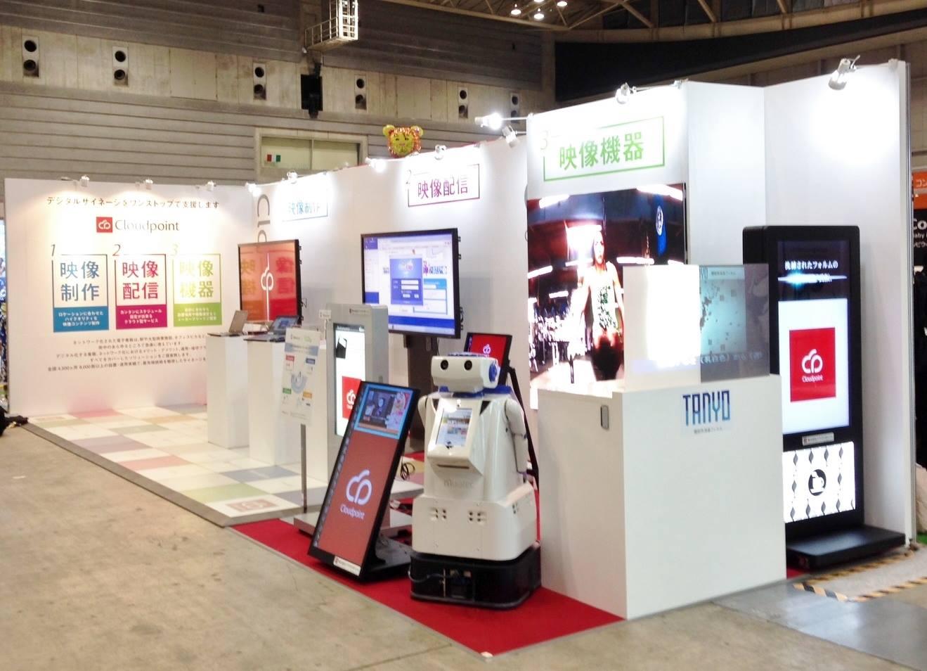 『SCビジネスフェア2015』に出展します!