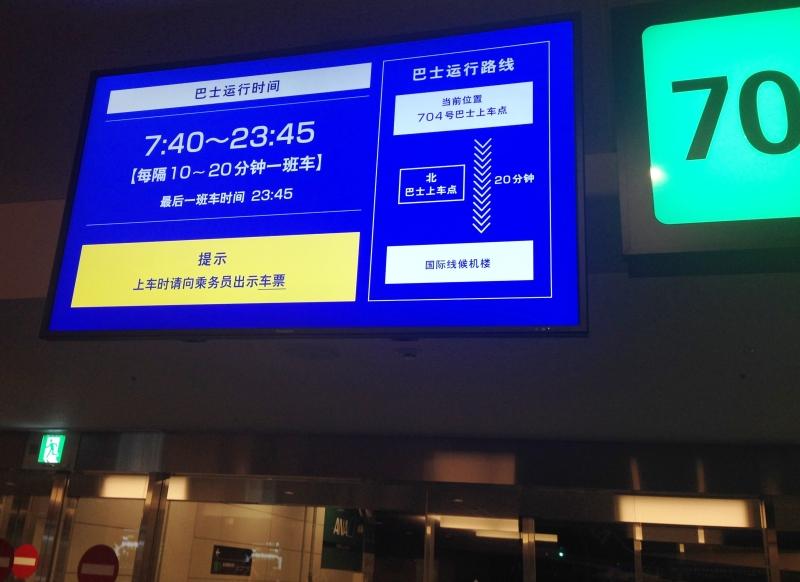 【羽田空港ターミナル】バスの待合いでのサイネージ
