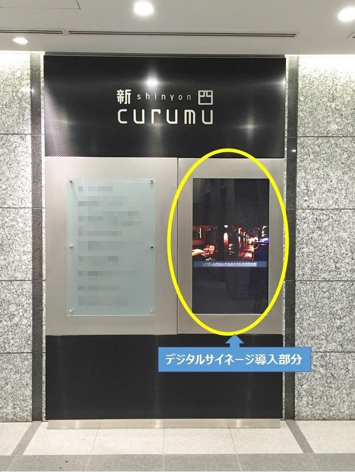 オフィスビルにも増え続けるデジタルサイネージ~新四curumuビル~