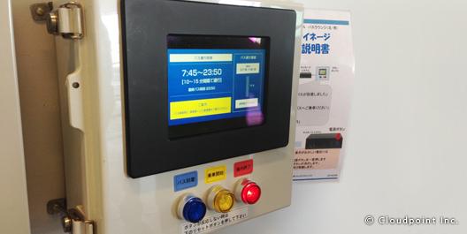 ANA羽田空港バスラウンジデジタルサイネージ