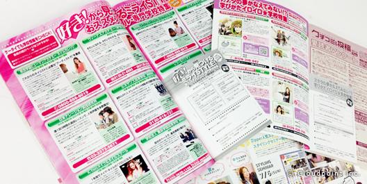 有名書店売り雑誌にて連合広告を実施