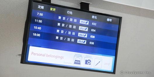 岩国錦帯橋空港 到着案内サイネージ