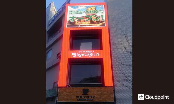 名古屋市千種区 末盛通2交差点_ビル壁面LEDビジョン_03