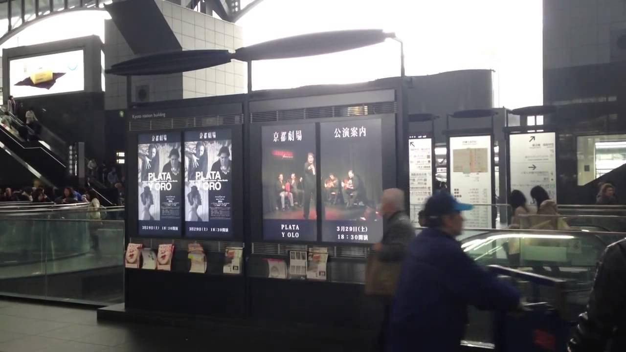 京都駅中央コンコースサイネージ ちょっと珍しい両面マルチでお出迎え