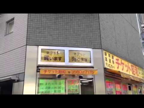 「チケット昭和」新橋店