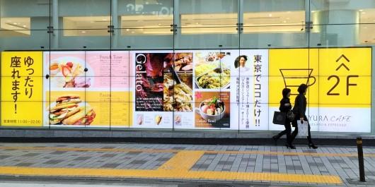 多画面で情報発信~ドラッグストア「アインズ&トルペ新宿東口店」~