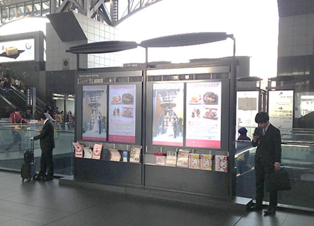 JR京都駅 中央改札前のデジタルサイネージ