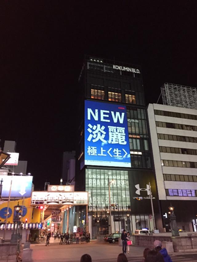 コクミン心斎橋ビルの大型デジタルサイネージ