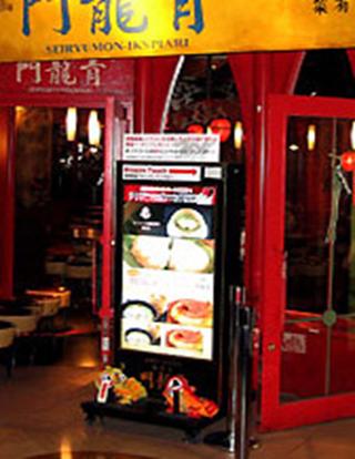 イクスピアリ内レストランのデジタルサイネージ