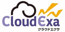 9月1日より新サービス名称「CloudExa(クラウドエクサ)」に変更