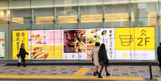 【初心者向け】街頭の大型サイネージ