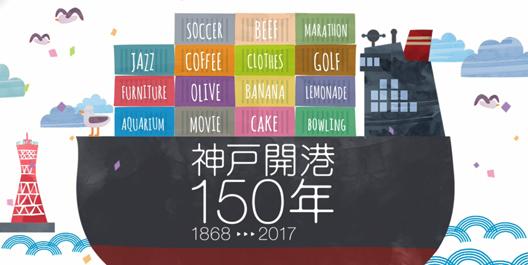 動画制作:神戸港150年記念