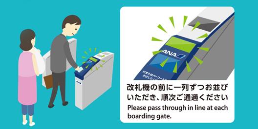 動画制作:羽田空港 搭乗口改札機の説明ムービー