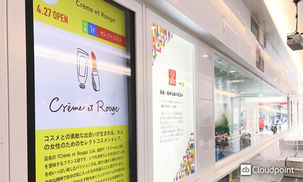 阪急三番街「HANKYU BRICK MUSEUM」内サイネージ