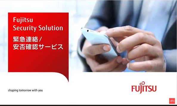 「FUJITSU Security Solution 緊急連絡/安否確認サービス」説明動画制作