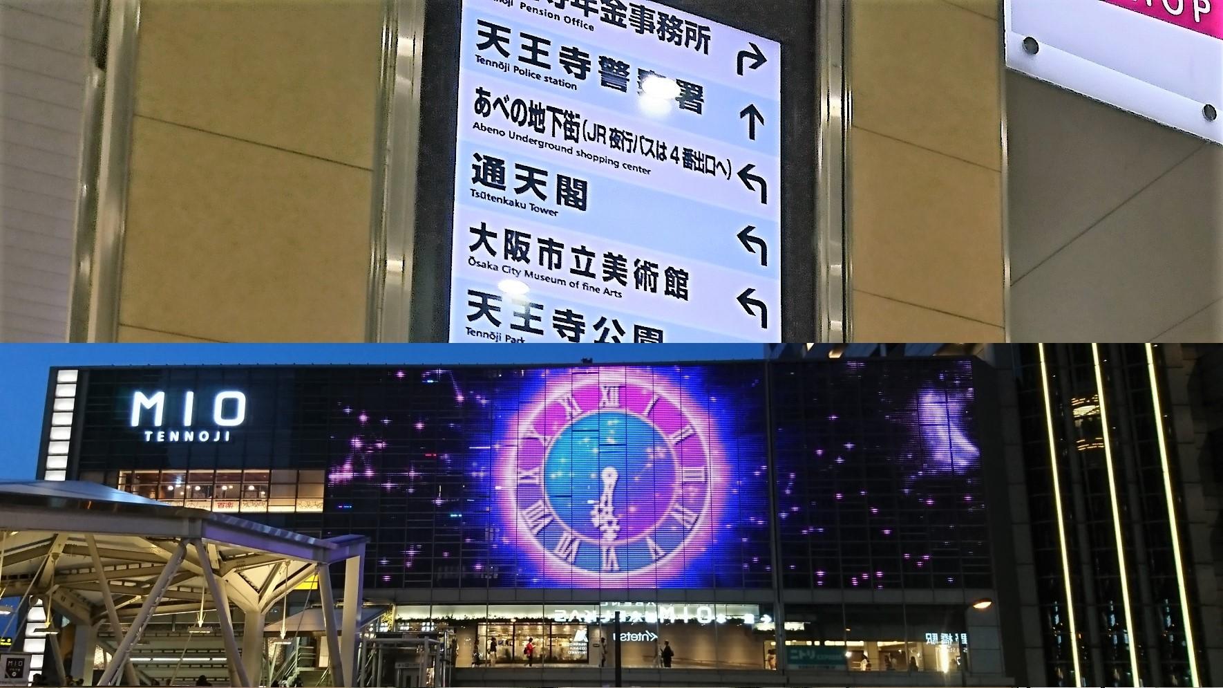 「街」のデジタルサイネージ(天王寺編)