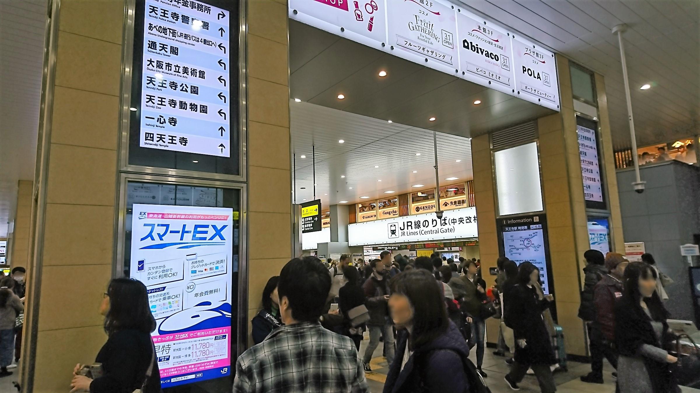 「街」のデジタルサイネージ(天王寺編)01_JR天王寺駅中央コンコース