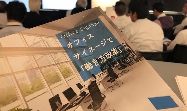6月29日(金)開催、デジタルサイネージセミナーへのご来場ありがとうございました!