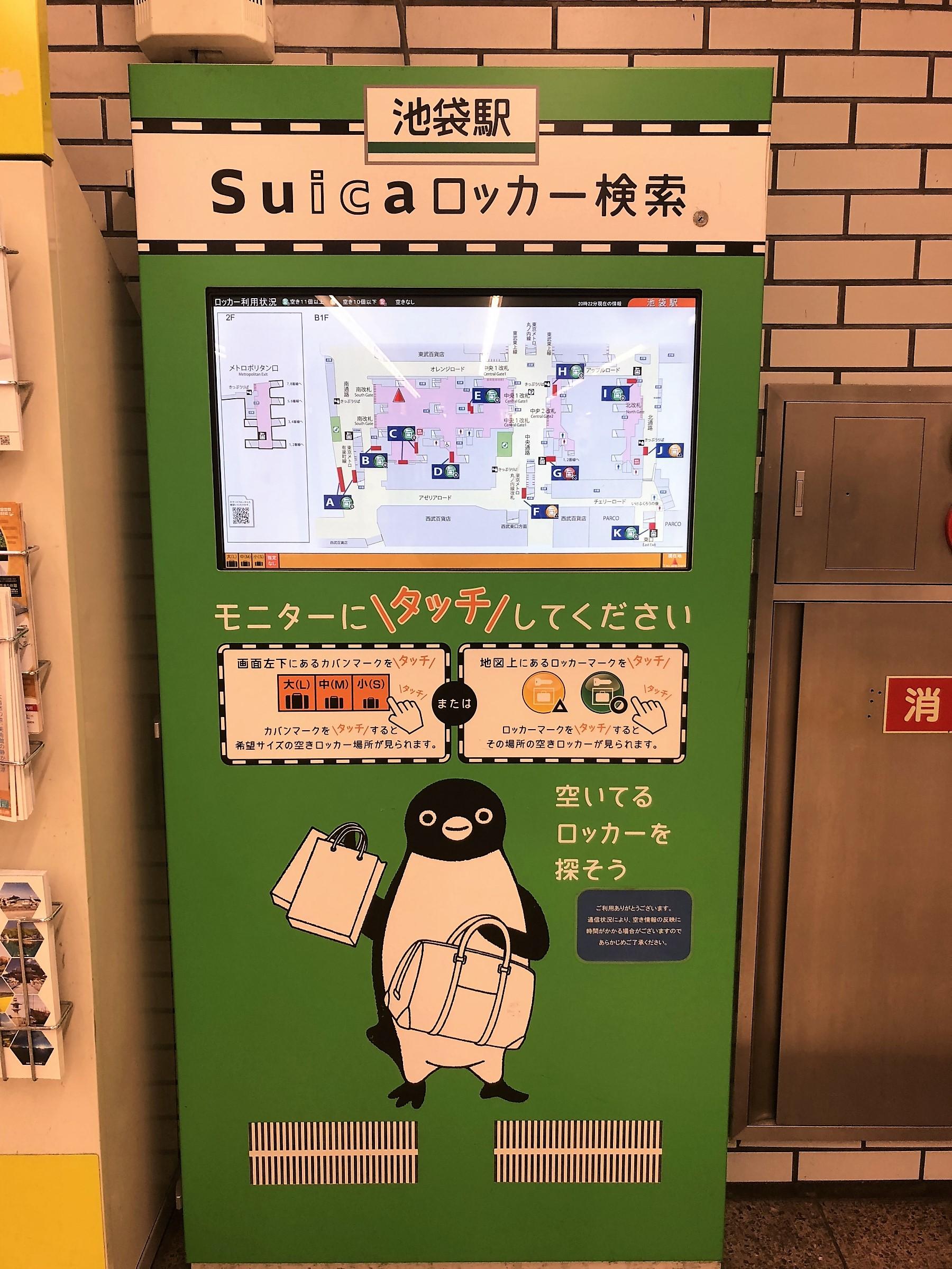 「街」のデジタルサイネージ(池袋編)03_池袋駅Suicaロッカー検索