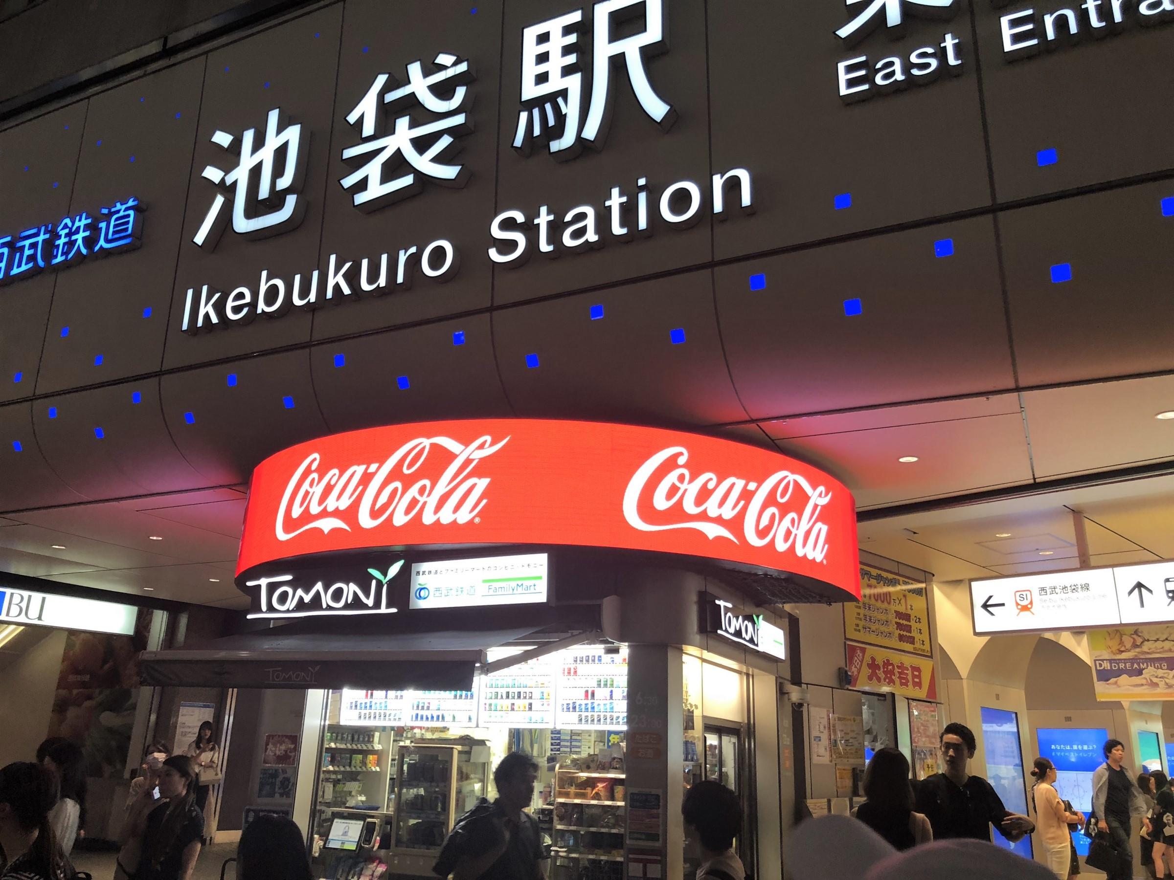 「街」のデジタルサイネージ(池袋編)09_西武池袋駅東口ビジョン