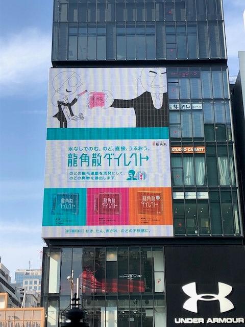 「街」のデジタルサイネージ(心斎橋・道頓堀編)01_コクミンビジョン01