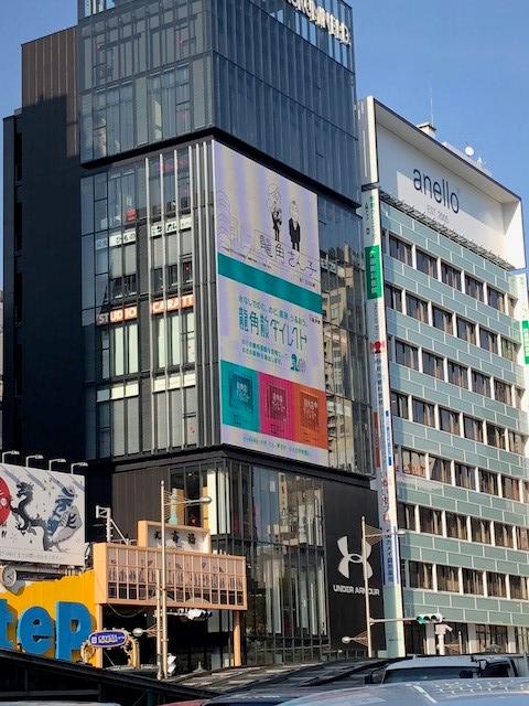「街」のデジタルサイネージ(心斎橋・道頓堀編)02_コクミンビジョン02