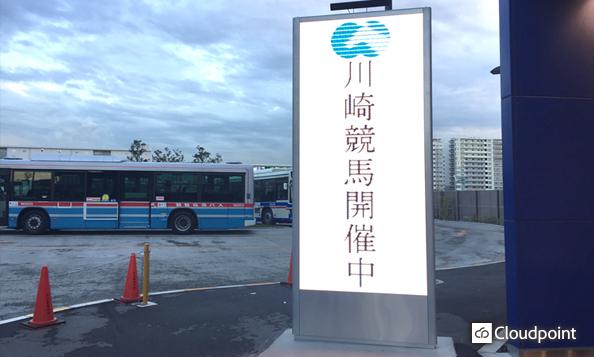 川崎競馬場 入場門LEDサイネージ01