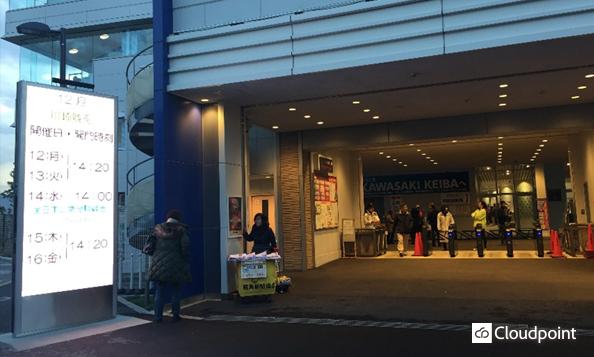 川崎競馬場 入場門LEDサイネージ02