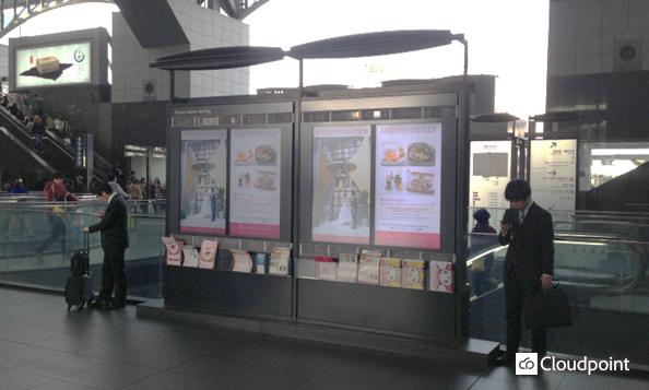 JR京都駅 中央口改札前サイネージ