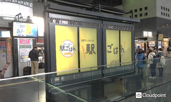 JR京都駅 中央口改札前サイネージ03_4面表示