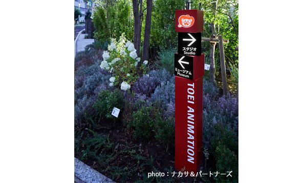 東映アニメーションミュージアム_屋外サイン