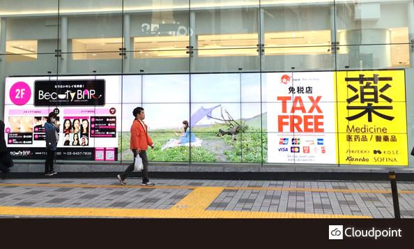 アインズ&トルペ新宿東口店サイネージ02