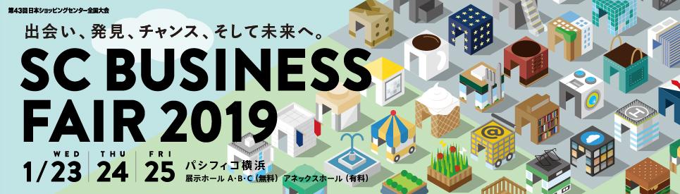 「 SCビジネスフェア2019 」に出展します!