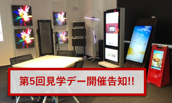 【開催告知】  第5回見学デー ! 3月15日(金)開催決定!