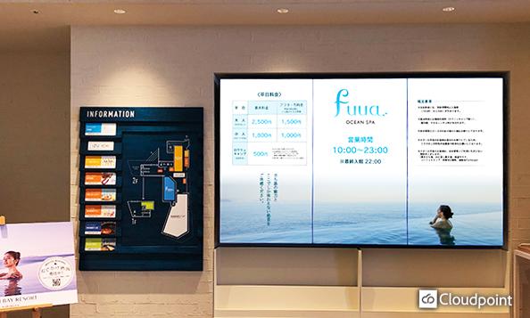心地よい空間に合わせ サイネージ機器・システム選定 コンテンツ制作まで トータルサポート