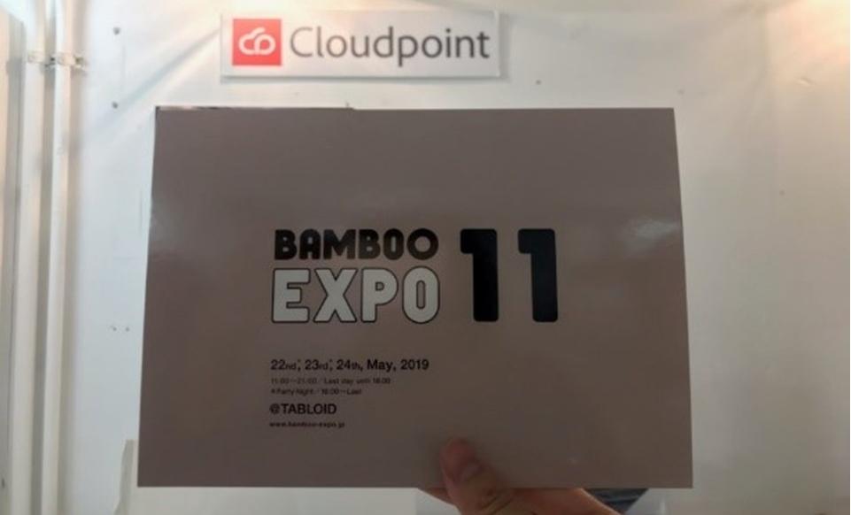 「BAMBOO EXPO11」