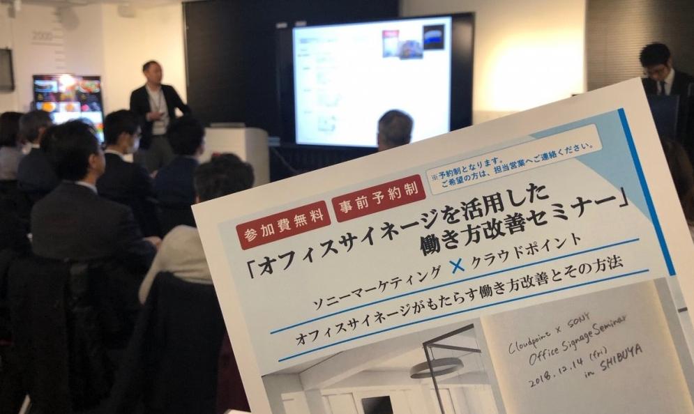 12月14日(金)開催、ソニーマーケティングから講師をお招きし『 オフィスサイネージを活用した働き方改善セミナー 』を開催しました!