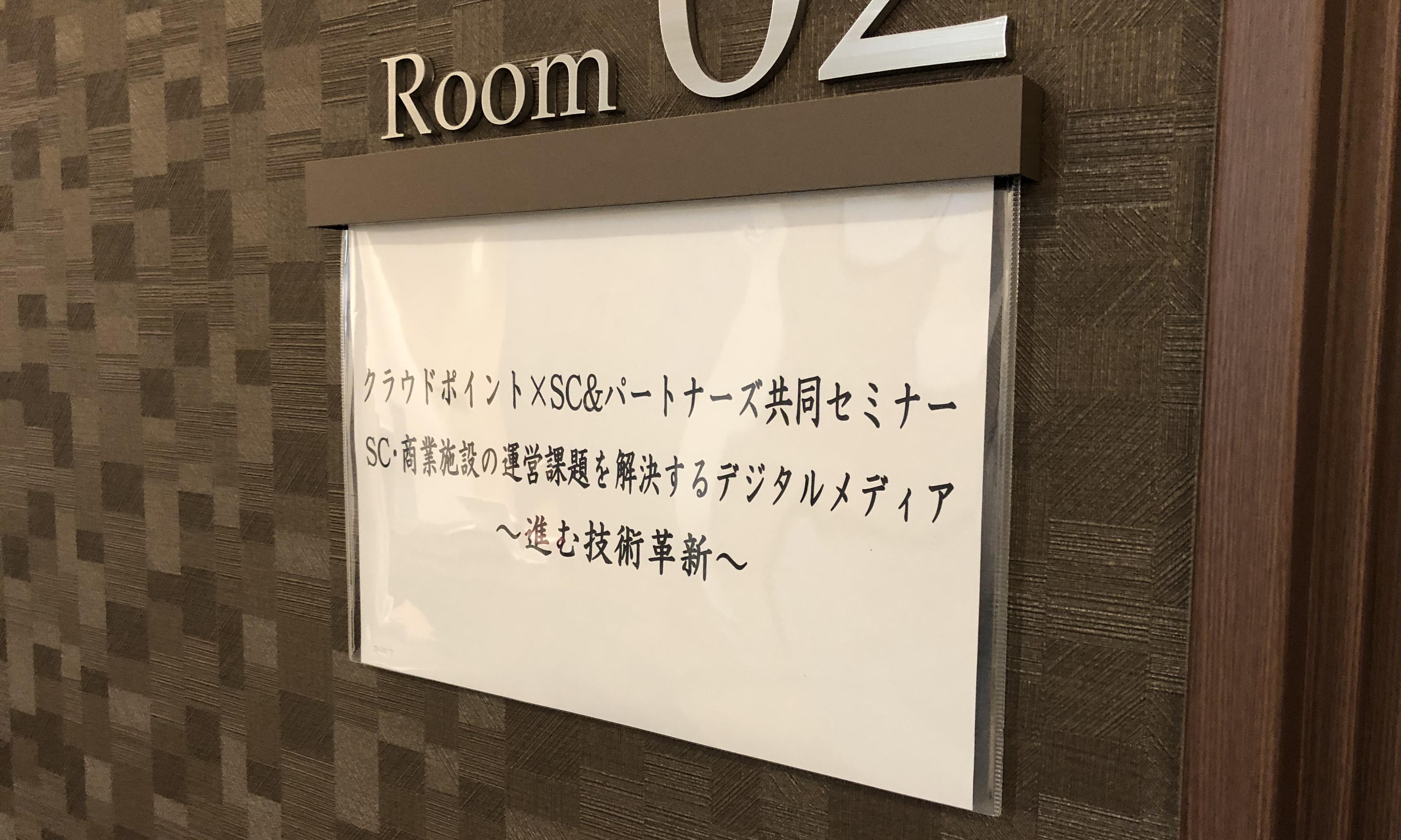 SC業界向けセミナー『SC・商業施設の運営課題を解決するデジタルメディア~進む技術革新』を大阪にて開催いたしました!