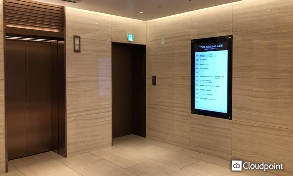 オフィスビルエントランス・エレベーターホールにデジタルサイネージを設置 クラウド型配信システムの導入で遠隔から放映コンテンツを更新