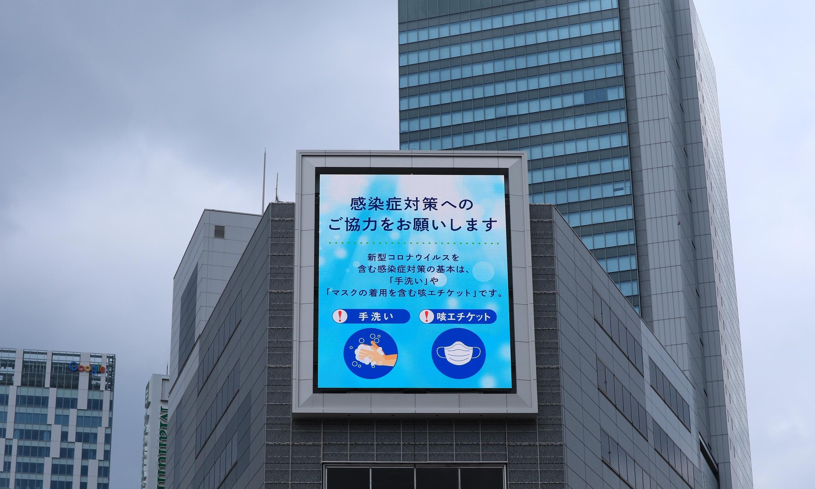 """渋谷宮益坂ビジョン GOSAROにて """"コロナウイルス対策情報発信中"""""""