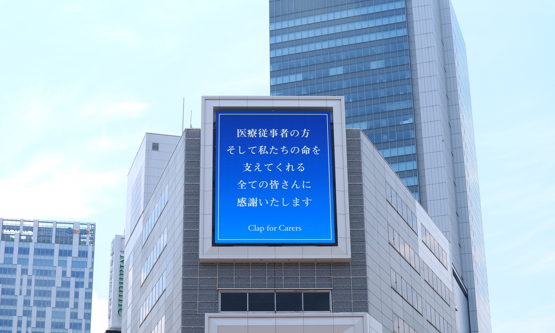 """渋谷宮益坂ビジョン GOSARO """"医療従事者の方へ"""""""
