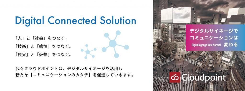 DigitalConnectedSolution