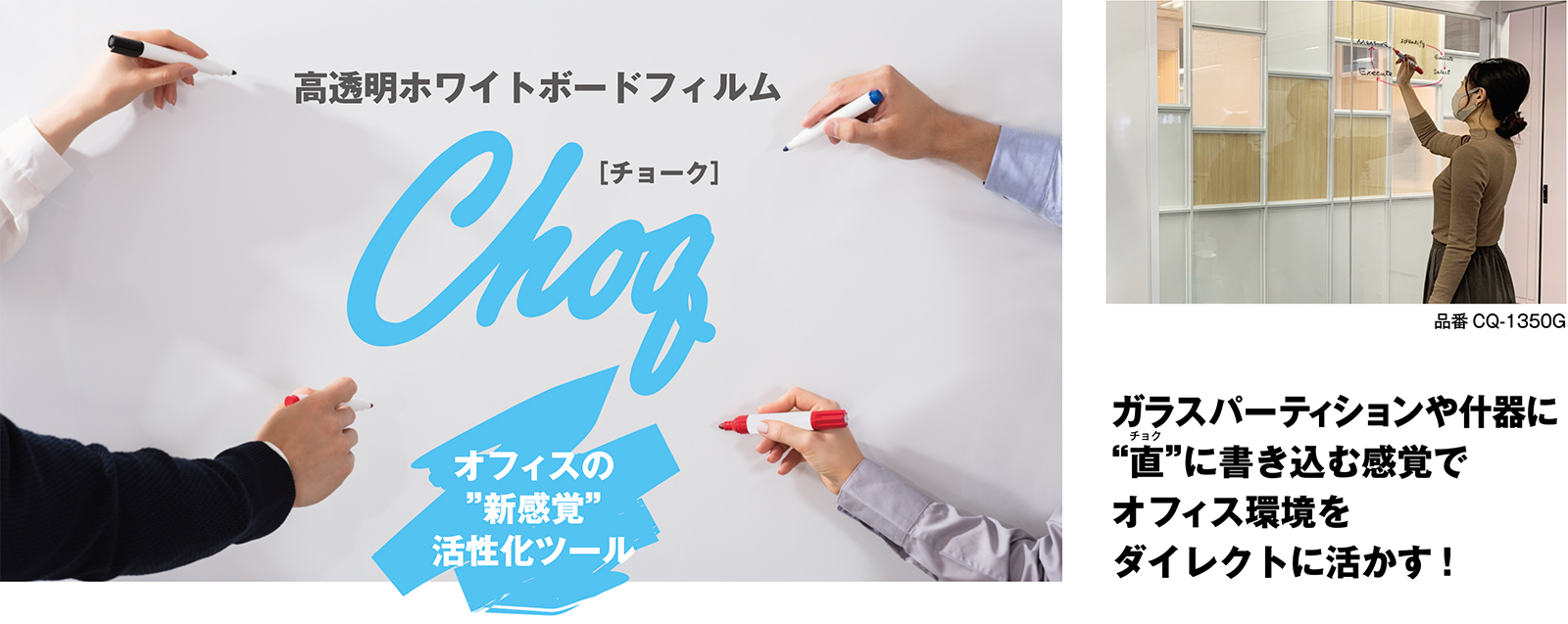 高透明マーキングシート Choq[チョーク] オフィスの新感覚活性化ツール:ガラスパーティションや什器に直(チョク)に書き込む感覚でオフィス環境をダイレクトに活かす! 品番:CQ-1350G