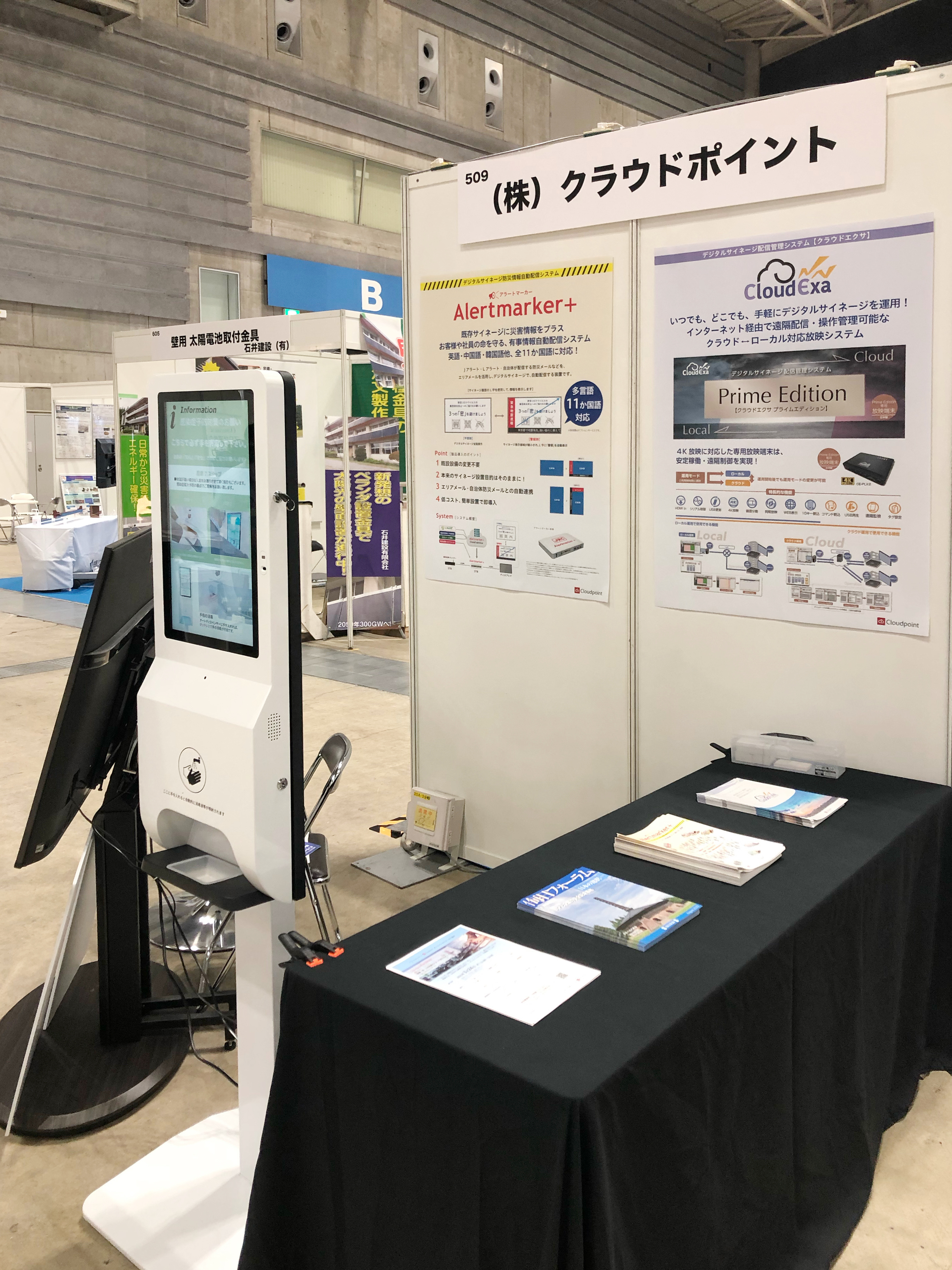 震災対策技術展01