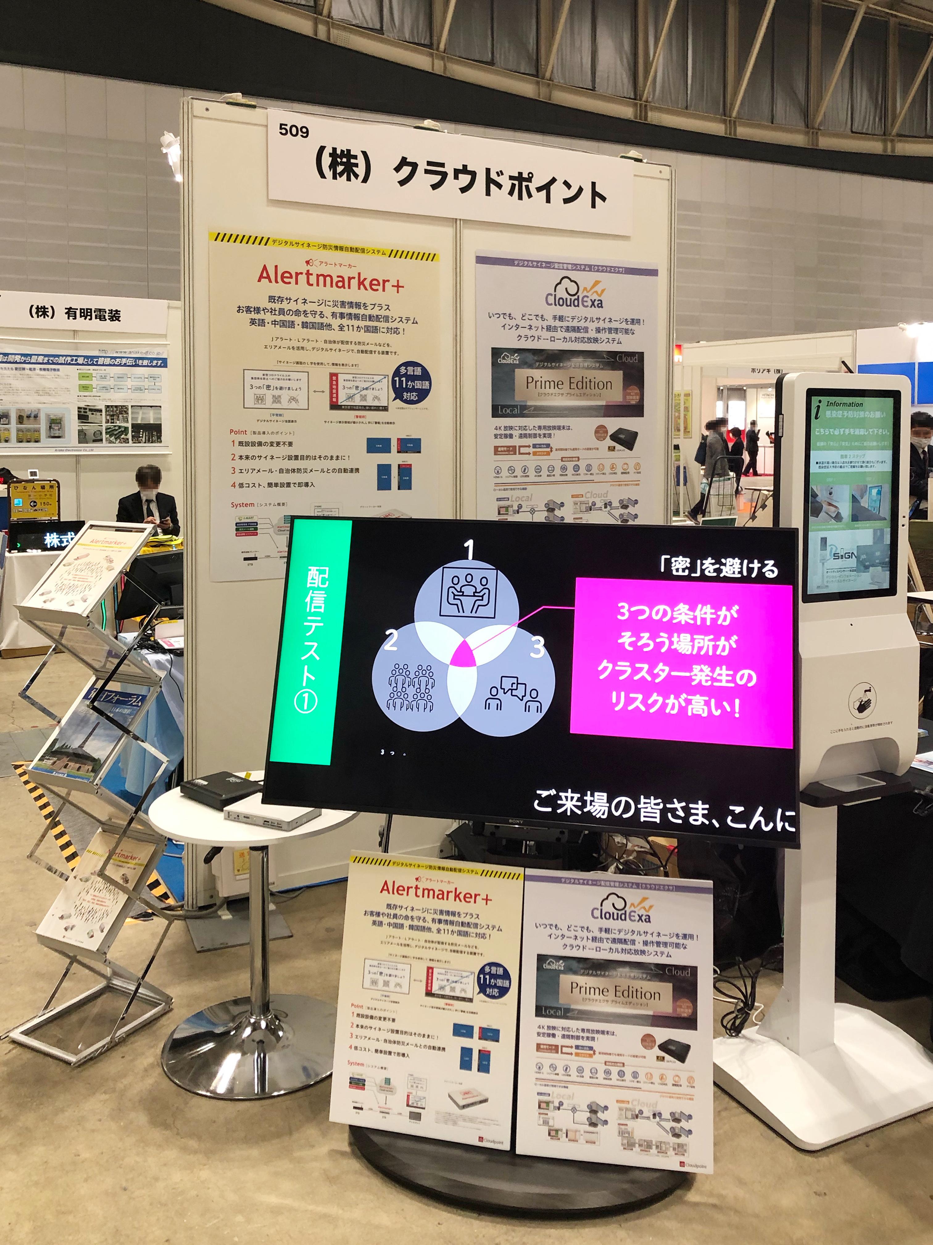 震災対策技術展02