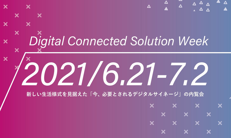 完全予約制のデジタルソリューション内覧会を開催いたしました!