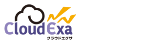 CloudExa[クラウドエクサ]