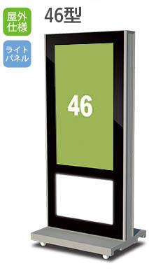 Outdoor Digital Signage 46型 屋外仕様