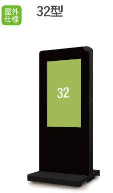 Outdoor Digital Signage 32型 屋外仕様